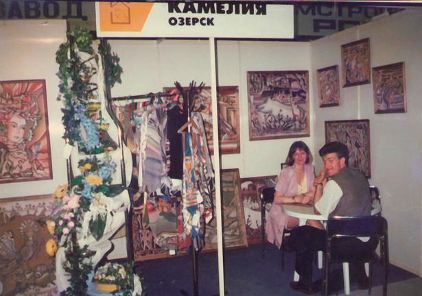 1994 выставка Теплый дом Челябинск1.jpg