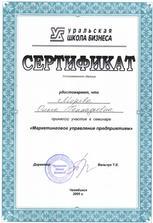 2005 Сертификат Морева_новый размер.jpg