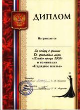 2008 Диплом Платье города_новый размер.J