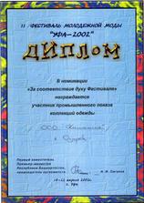 2002 Уфа_новый размер.JPG