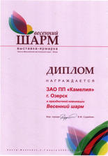 2006 Ханты-Мансийск _новый размер.jpg