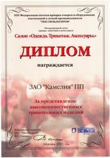 2005 Москва Текстильлегпром _новый разме