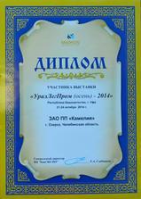 2014 Ураллегпром Уфа_новый размер.jpg