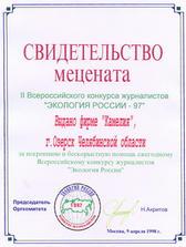 1998 Свидетельство мецената Москва _новы
