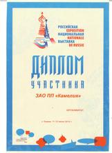 2010 Российская национальная выставка Па