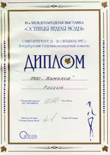 1997 С-Петербург _новый размер.JPG