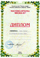 1997 Казань _новый размер.JPG