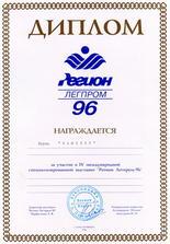 1996 С-Петербург _новый размер.JPG