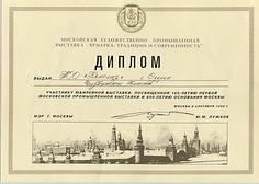 1996 Москва _новый размер.JPG
