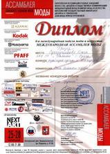2005 Диплом Ассамблея Моды  _новый разме