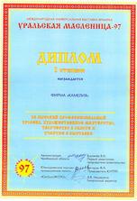 1997 Челябинск _новый размер.JPG