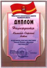 2005 Москва Малый бизнес _новый размер.j