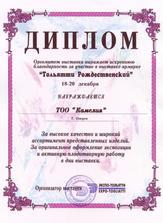 1998 Тольятти _новый размер.JPG