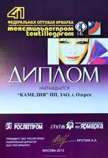 2005 текстильлегпром Москва_новый размер