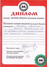 1997 Кемерово Золотая медаль _новый разм