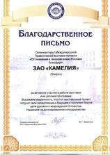2000 Благодарственное письмо Екатеринбур