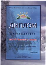 2005 Ханты-Мансийск _новый размер.jpg