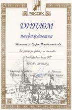 1997 С-Петербург  (2)_новый размер.JPG