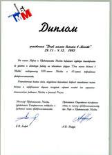 1997 Москва Малый бизнес _новый размер.J
