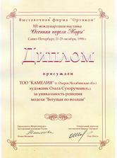 1998 С-Петербург _новый размер.JPG