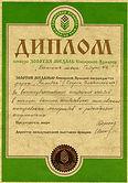 1996 Новосибирск Золотая медаль _новый р