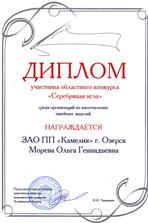 1997 диплом Серебряная игла_новый размер