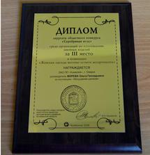 2006 Лауреат конкурса Серебрянная игла Ч
