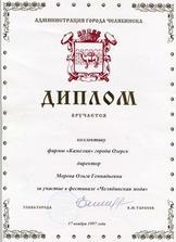 1997 Фестиваль Челябинск _новый размер.J