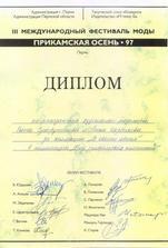1997 Пермь _новый размер.JPG