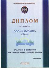 2002 Ханты-Мансийк_новый размер.jpg
