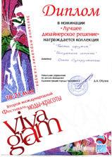 2006 Диплом Viva Glam_новый размер.JPG