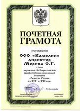 2002 Ремесла России Екат _новый размер.J
