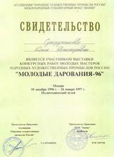 1997 Москва _новый размер.JPG