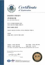 ISO 14001:2015 KOR