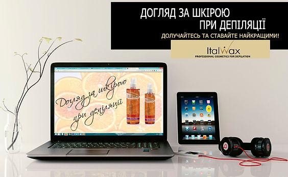 вебінар_Догляд за шкірою_ua.jpg