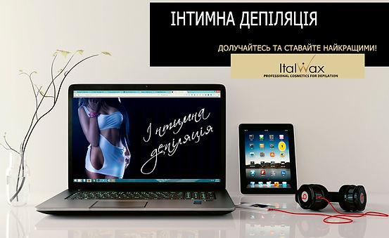 вебінар_Інтимна депіляція_ua (1).jpg