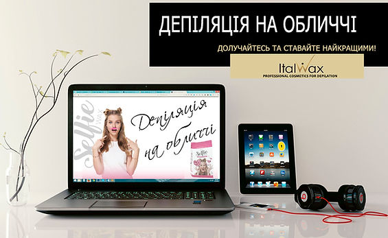 вебінар_Депіляція на обличчі_ua.jpg