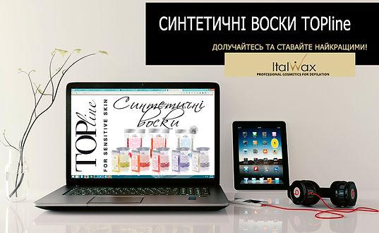 вебінар_Синтетичні воски ТОПлайн_ua.jpg