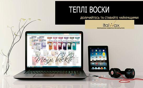 вебінар_Теплі воски_ua.jpg