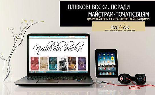 вебінар_Плівкові воски_ua.jpg