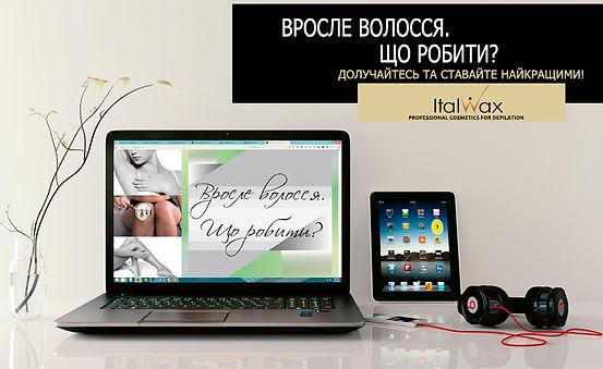 вебінар_Вросле волосся_ua.jpg