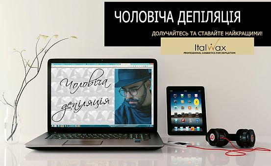 вебінар_Чоловіча депіляція_ua (1).jpg