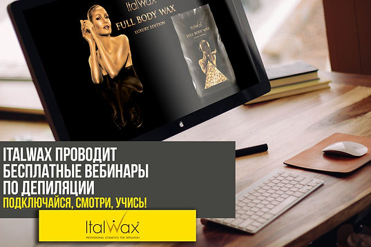 вебинар full body wax.jpg