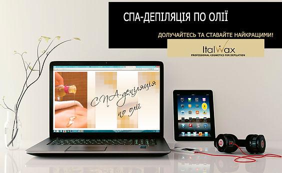 вебінар_СПА-депіляція по олії_ua.jpg