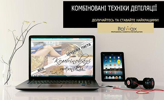 вебінар_Комбіновані техніки депіляції_ua
