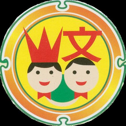 文山.png