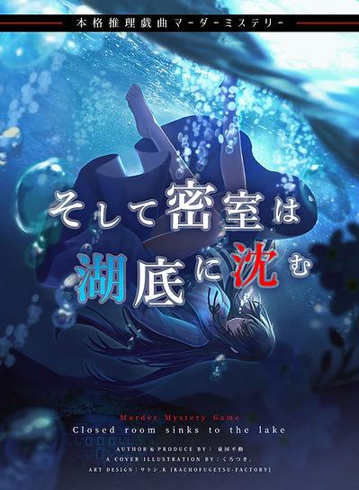 マーダーミステリー『そして密室は湖底に沈む』ポスター20201029A.jpg