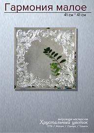 стеклянная рама гармония 2