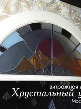 витражная арка над дверью
