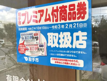 取手市プレミアム付商品券取扱中!